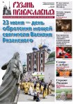 RP№10(24)15_06_2015