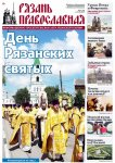 RP№11(25)29_06_2015