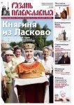 RP№12(26)17_07_2015