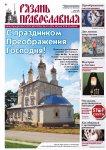 RP№14(28)20_08_2015